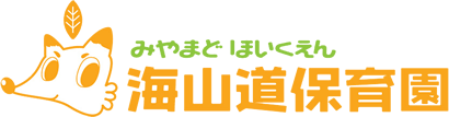 海山道保育園